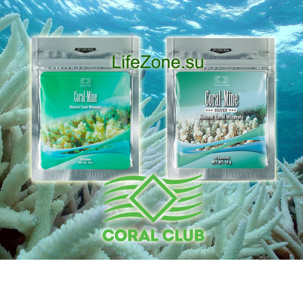 Coral Mine и корал майн сильвер