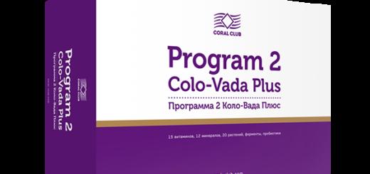 Программа Colo-Vada Plus в новой упаковке