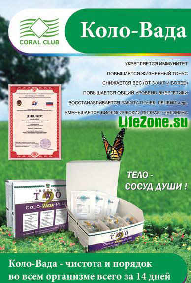 Colo-Vada программа очистки организма