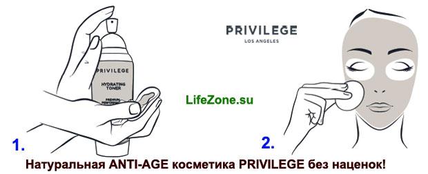 Как применять Тоник для лица увлажняющий Privilege Hydrating Toner