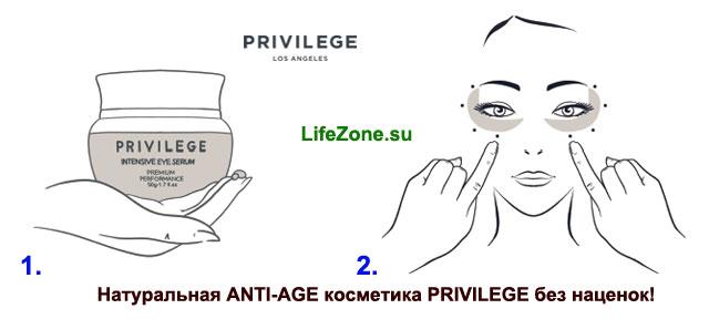 Privilege-Intensive-Eye-Serum-инструкция