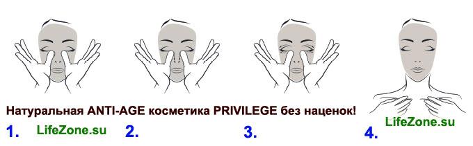 Инструкция Privilege-Intensive-Eye-Serum