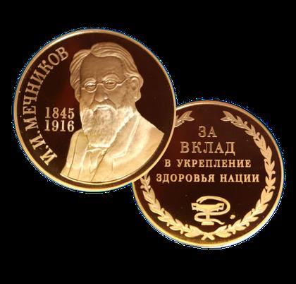 Золотая медаль имени И.И.Мечникова За вклад в укрепление здоровья нации