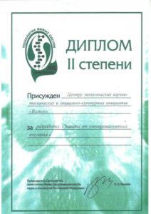 Диплом за разработку «Защита от электромагнитных излучений»