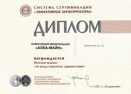 Диплом и золотая медаль имени И.И.Мечникова За вклад в укрепление здоровья нации