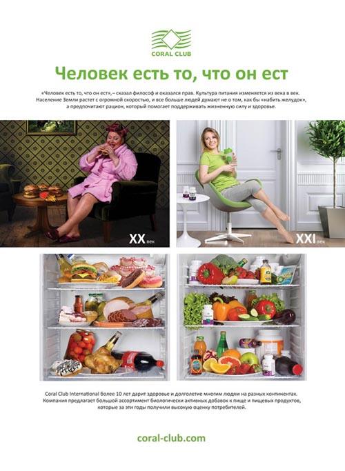 Имиджевая реклама Coral Club, посвященная здоровому питанию