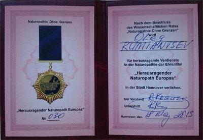 Свидетельство о присвоении почетного звания Выдающийся натуропат Европы