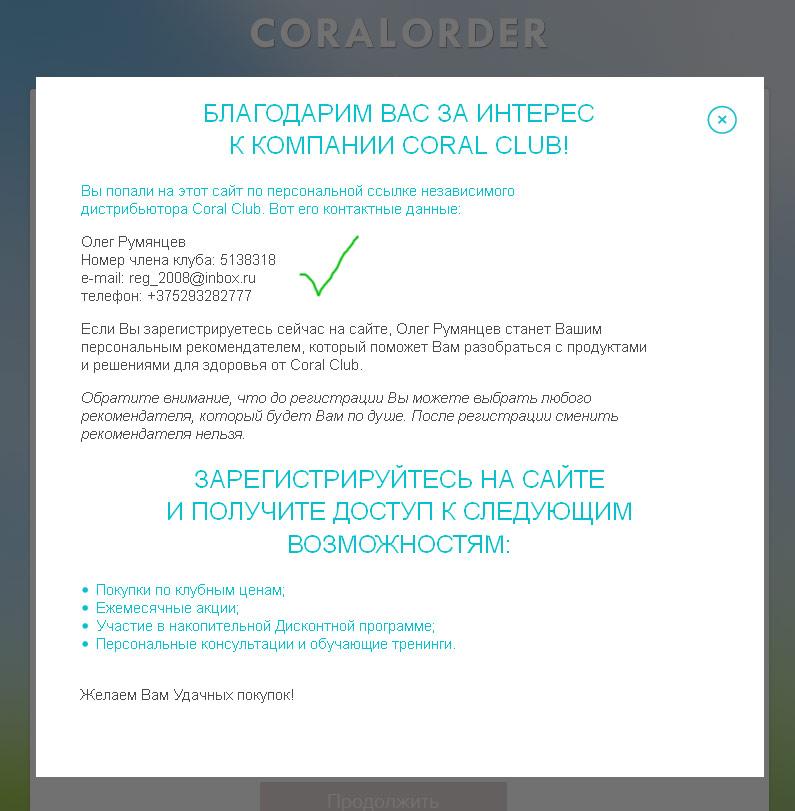 Регистрация в коралловом клубе по реферальному коду