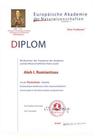 Диплом о вручении медали Парацельса