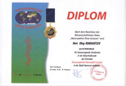 Диплом о присвоении почетного звания выдающийся натуропат Европы