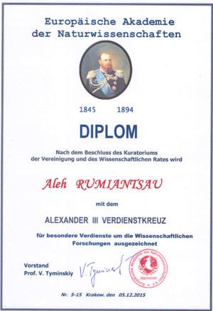 Диплом о вручении ордена Императора Александра III