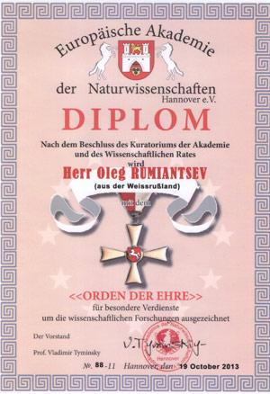 Диплом о вручении Европейского ордена Чести