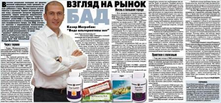 vzglyad_na_rynok_bad