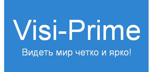 Visi_Prime. Витаминный комплекс для глаз