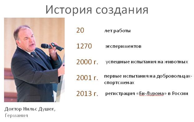 Нильс Душек. История создания Би-Лурона