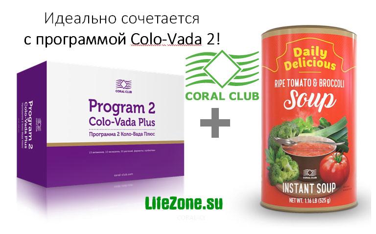 Дейли Делишес суп из спелых томатов и брокколи идеально сочетается с программой Коловада