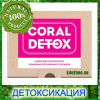 Программа системной детоксикации организма Корал Детокс