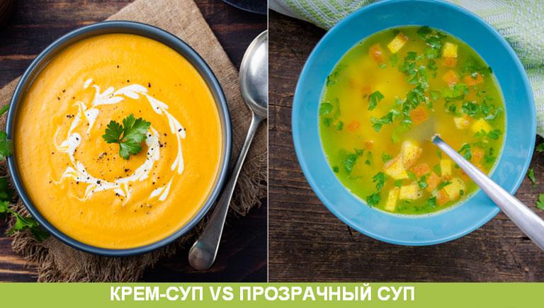 Крем суп или обычный суп