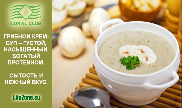 Грибной крем-суп – густой, насыщенный, богатый протеином.