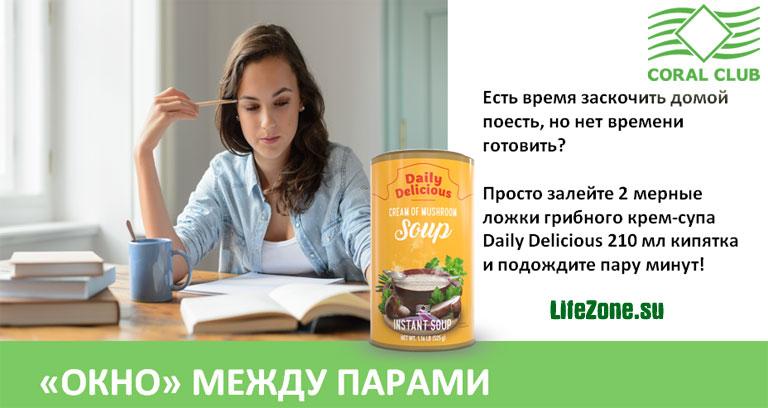 Просто залейте 2 мерные ложки грибного крем-супа Daily Delicious 210 мл кипятка и подождите пару минут