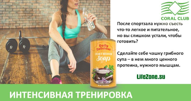 Сделайте себе чашку грибного супа – в нем много ценного протеина, нужного мышцам