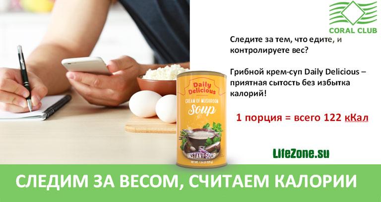 Грибной крем-суп Daily Delicious – это приятная сытость без избытка калорий! 1 порция = всего 122 кКал