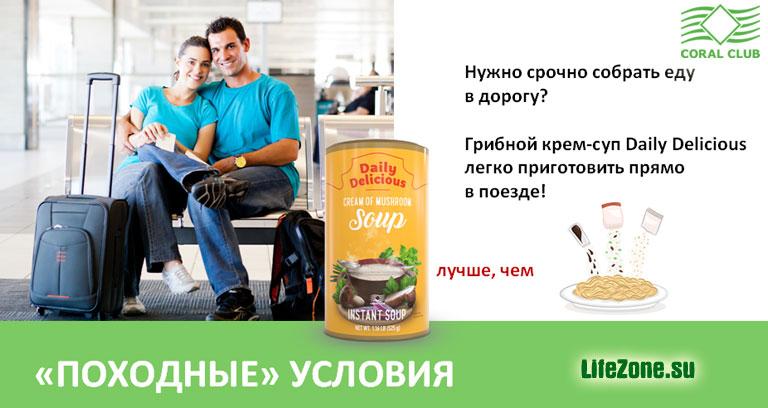 Суп Daily Delicious – отличный вариант для поездки