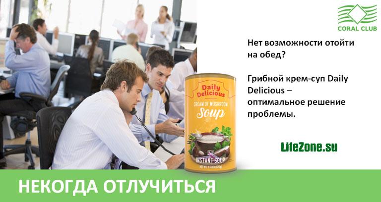Грибной крем-суп Daily Delicious – оптимальное решение