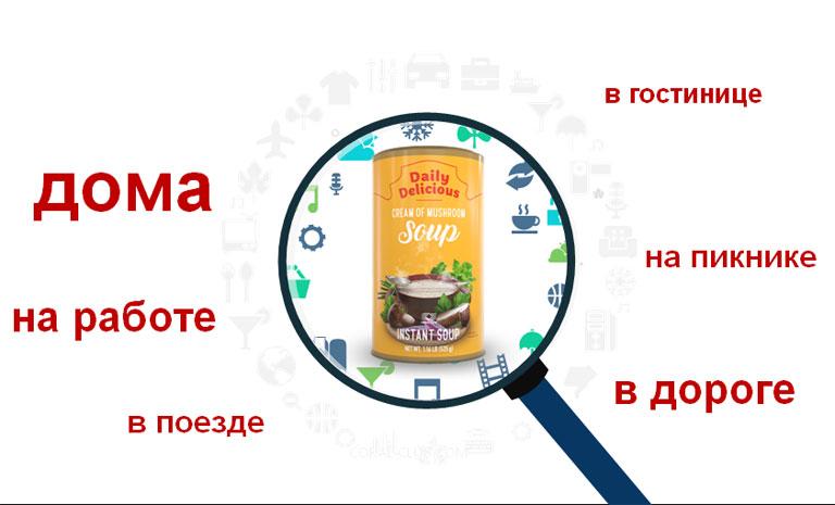 Daily Delicious Крем-суп с белыми грибами – долгожданный продукт для всех, кто любит вкусно поесть, но при этом думает о своем здоровье – в любых условиях