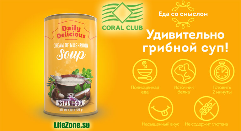 Удивительный полезный и вкусный грибной суп
