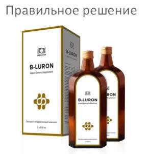 Би-Лурон - правильный выбор