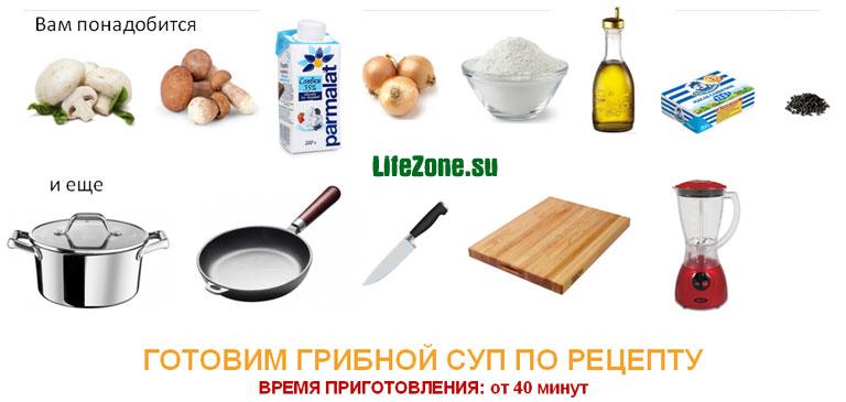 Готовим грибной суп по рецепту