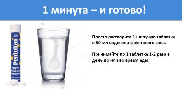растворите 1 шипучую таблетку ПентоКана в 60 мл воды или фруктового сока