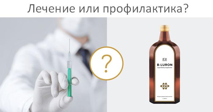 Лечение болльных суставов или профилактика заболеваний?