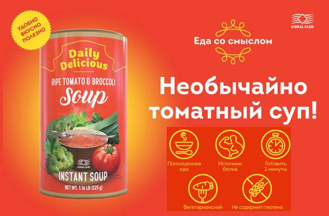 Daily Delicious Суп из спелых томатов и брокколи