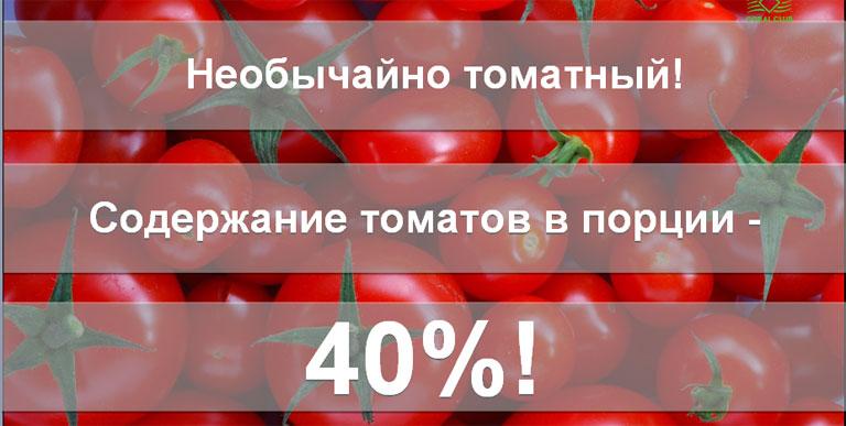 содержание томатов в порции - 40%