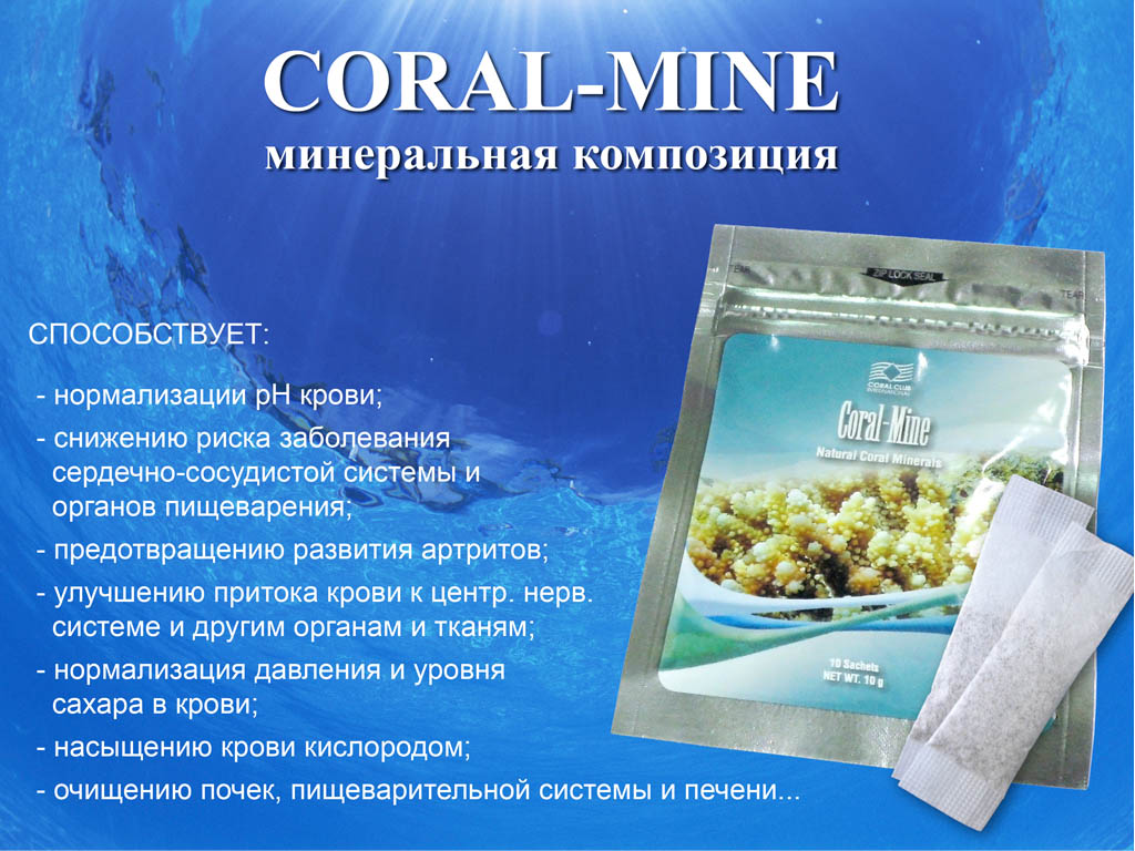 Минеральная композиция Корал Майн полезна для здоровья
