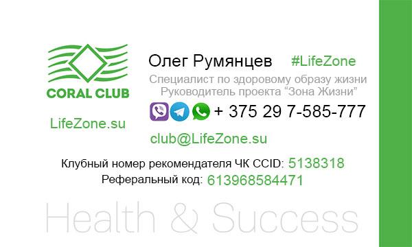 Визитная карточка консультанта по здоровью кораллового клуба