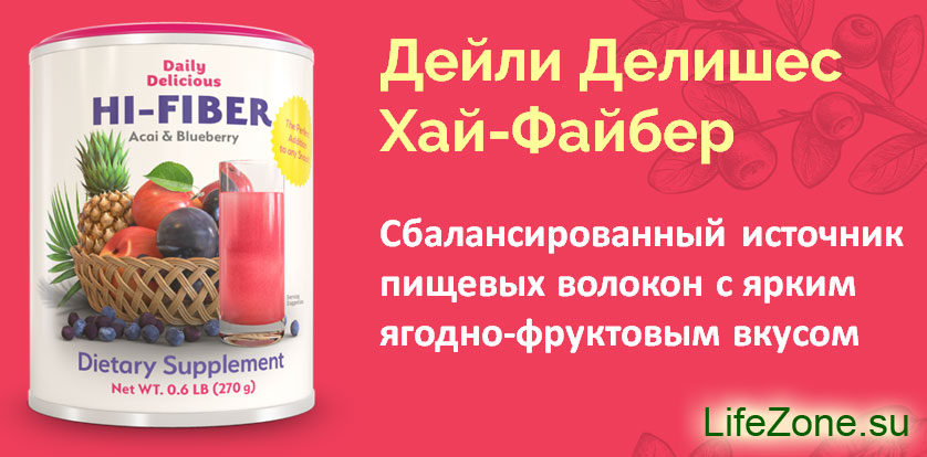 Дейли Делишес Хай-Файбер - Сбалансированный источник пищевых волокон с ярким ягодно-фруктовым вкусом