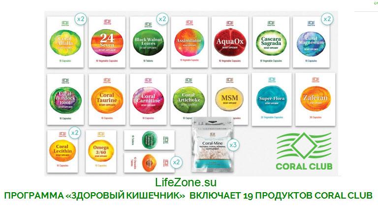 19 продуктов содержат много полезных биологически активных веществ: 14 витаминов, 8 ферментов, 11 минералов, а также – пробиотики и инулин, растительные компоненты, ПНЖК, карнитин и таурин