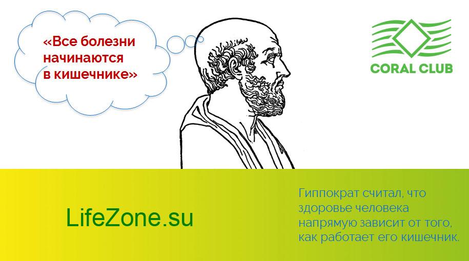 древнегреческий врач Гиппократ, один из основоположников медицинской науки, сказал: «Все болезни начинаются в кишечнике»