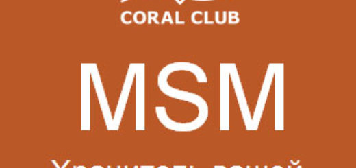 MSM - Хранитель вашей естественной красоты