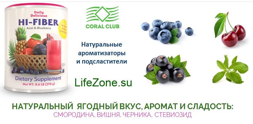 Натуральные ароматизаторы и подсластители