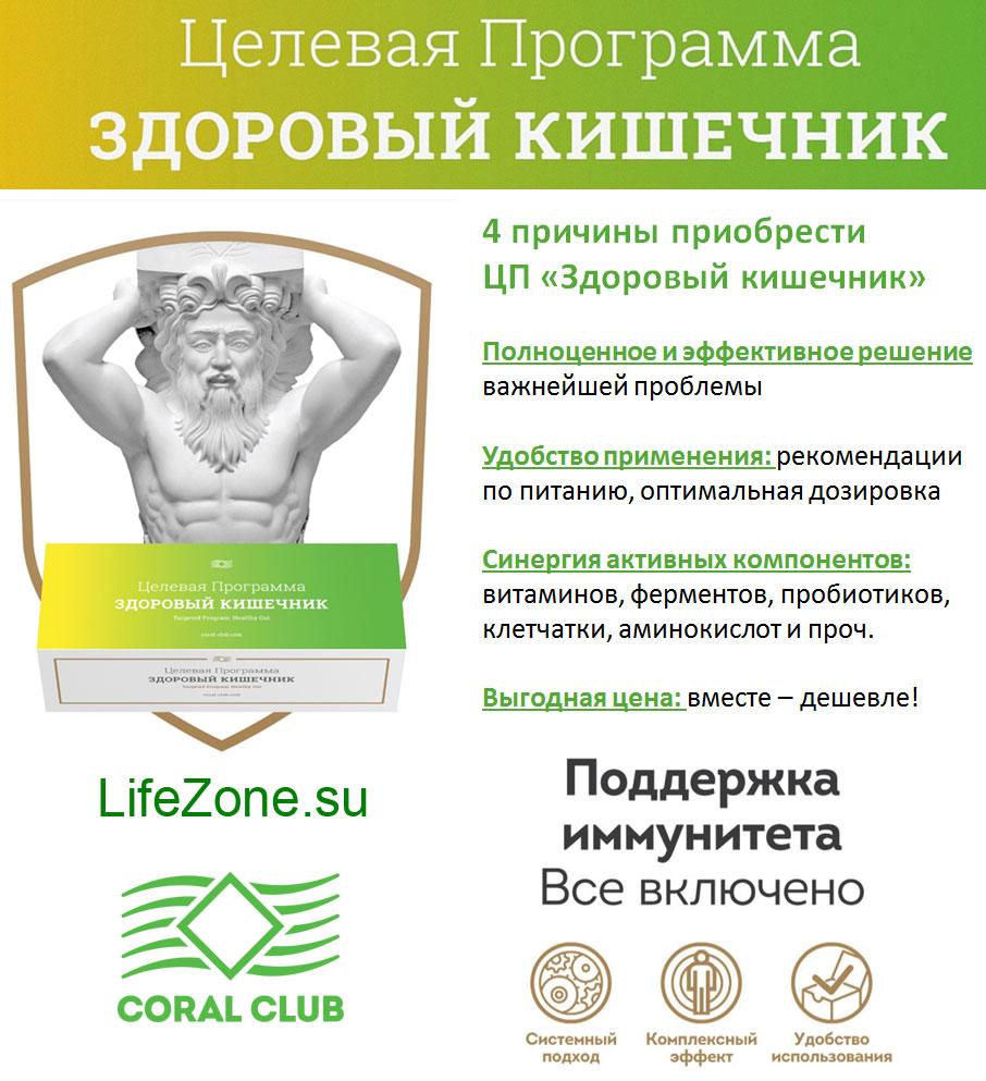 Целевая программа «Здоровый кишечник» от Coral Club