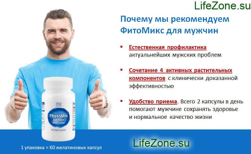 fitomix для мужчин поможет сохранить здоровье мужчины