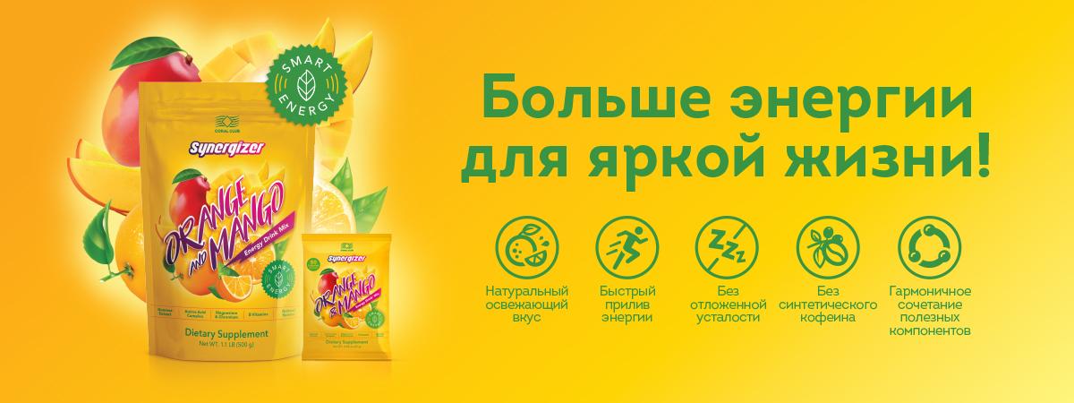 Synergizer натуральный сбалансированный энергетический напиток - энергетик Синерджайзер со вкусом апельсина и манго