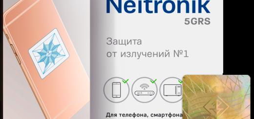 neitronik 5GRS