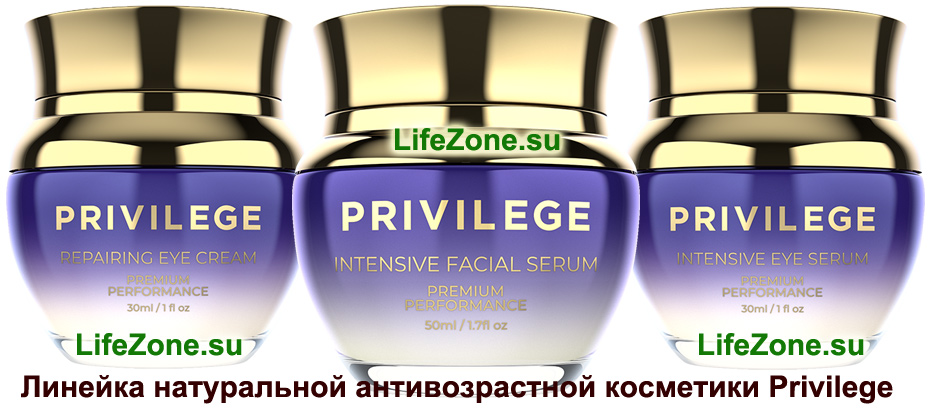 Privilege ANTI-AGE Natural Cosmetic Collection