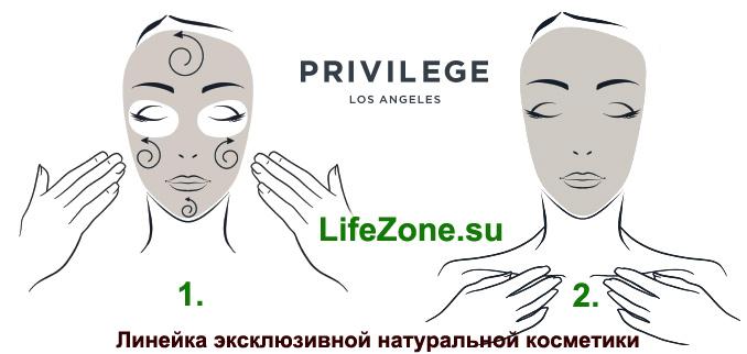 нанесение крема Privilege-Anti-Aging-Morning-Cream
