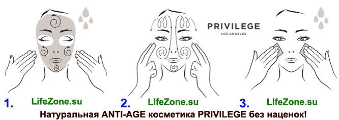 Инструкция по применению скраба для лица Privilege Facial Scrub